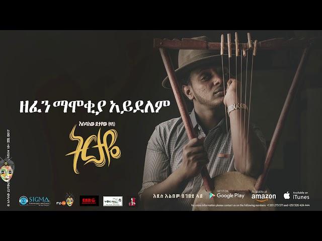 Esubalew Yetayew- Zefen Mamokiya Aydelm - New Ethiopian Music 2017