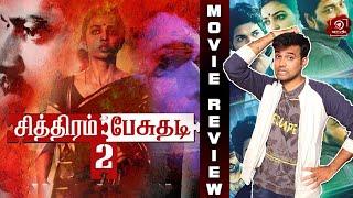 Chithiram Pesudhadi 2 – Review   Rajan Madhav   Ajmel, Viddharth, Ashok, Gayathrie, Radhika Apte