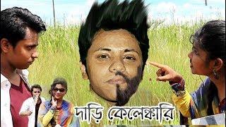 New bangla funny sort film 2017| DARI KELENKARI | funny song by bangali legend.