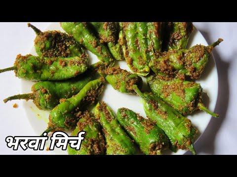 बेसन की चटपटी भरवां मिर्च बनाने की विधि | Stuffed Chili Recipe | Instant Bharwan Mirchi Fry