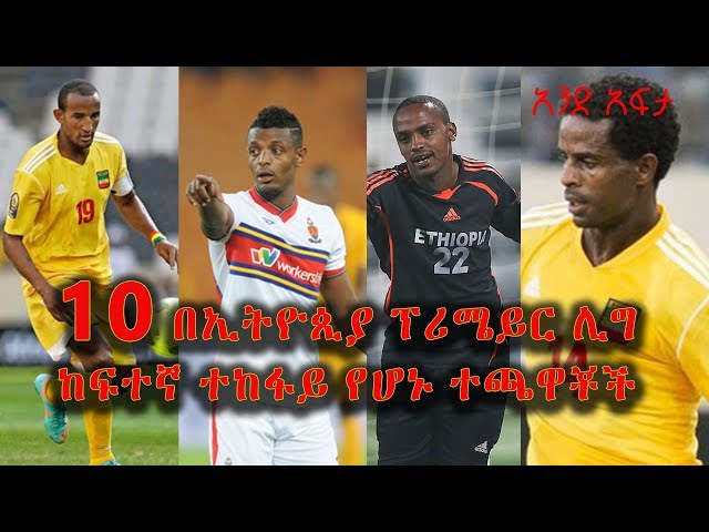 10 Highest Paid Football Players In Ethiopia