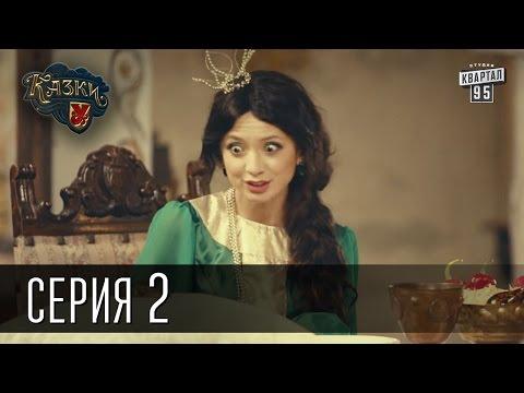 Сказки У / Казки У - 1 сезон, 2 серия | Комедийный сериал