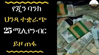 ETHIOPIA -The contracter of  jinn   bank disapeared with 25 million birr