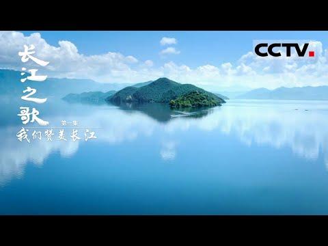 中國-長江之歌