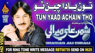 TON YAAD ACHIN THO  | Shaman Ali Mirali |Volume 6035  Album 10 | HI Res Audio | Naz production