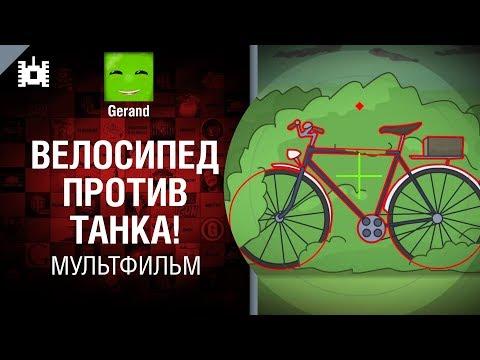 Велосипед против танка! Мультфильм от Gerand [World of Tanks]