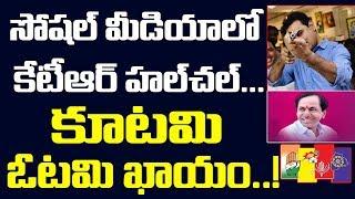సోషల్ మీడియాలో కే టీ ఆర్ హల్ చల్ - KTR TRS In Leading - Telangana Election Results Live Updates - netivaarthalu.com