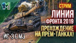 Стрим Линия Фронта 2019 прохождение на прем-танках!World of Tanks!михаилиус1000
