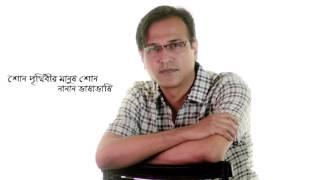 Amar Shonar Bangla | Asif Akbar | Bangla New Song 2017