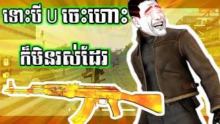 ទោះបី U ចេះហោះ ក៏មិនរស់ដែរ អាតេវ free fire funny video games by [Po Troll]