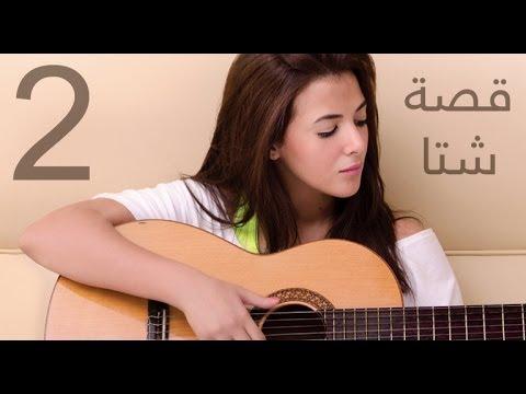 دنيا سمير غانم | قصة شتا - Donia Samir Ghanem | Qesset Sheta