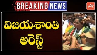 Breaking News - Vijayashanthi Arrest | Telangana Inter Results Issue Latest
