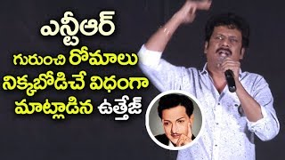 Actor Uttej EXTRAORDINARY speech about Sr NTR at Maa Association Silver Jubilee Celebrations | NTR