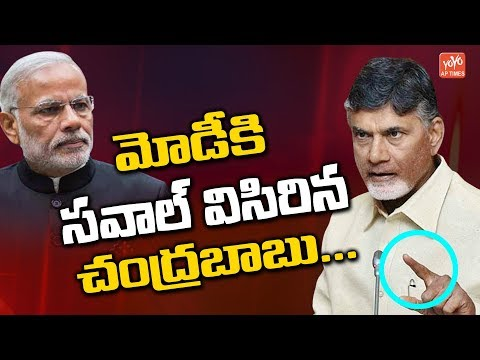 Chandrababu Naidu Challenges Modi To Achievements Debate | AP News | AP Elections 2019 | YOYOAPTimes
