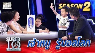 น้องช้างกี้ เจ้าหนูรู้บอลโลก | SUPER 10 Season 2