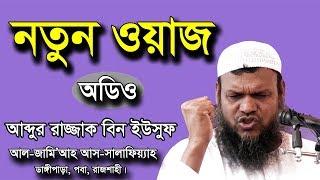 New Bangla Waz নতুন ওয়াজ অডিও | Rajshahi | Shaikh Abdur Razzak bin Yousuf | Waz Mahfil Audio