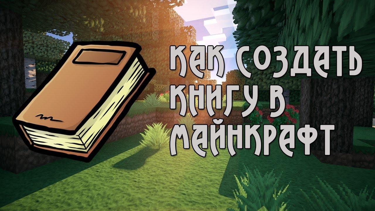 Minecraft: Как создать книгу в Майнкрафт - YouTube