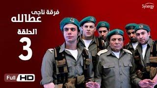 مسلسل فرقة ناجي عطا الله الحلقة 3 الثالثة