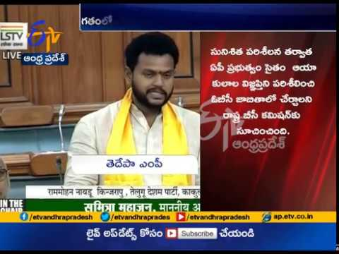 Sistakaranam, Sondi, Kalinga Vysya Communities Should Add in OBC | MP Rammohan Naidu