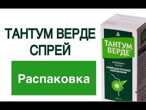 0 - Тантум верде при ангіні застосування у дорослих і дітей