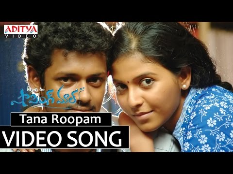 Tana Roopam Video Song - Shopping Mall Video Songs - Mahesh, Anjali