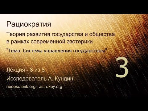 Развитие общества. Лекция 3. Новый государственный строй. Рациократия. neoesoterik.org  astrokey.org