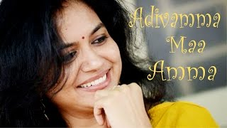 Adivamma Maa Amma | Singer Sunitha Song | Telangana Folk Songs | Telugu Folk songs | Janapada Songs
