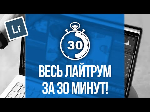 Обработка Фото в Русскоязычном LightRoom Видеоурок для начинающих