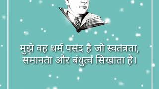Dr.B.R.Ambedkar's Inspirational Quotes In Hindi|Move On