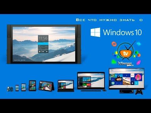 Обзор Windows 10 | Все что нужно знать о Windows 10