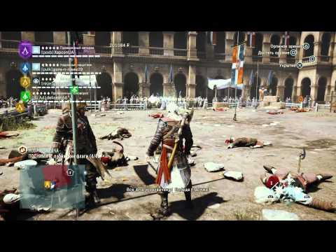 Assassin's Creed: Unity Совместное прохождение часть 4 Балаган