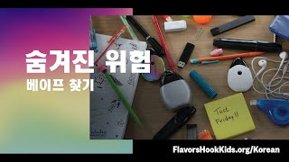Identify which products teens are vaping – Korean
