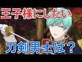 王子様にしたい刀剣男士は?【刀剣乱舞】アンケート結果発表! thumbnail
