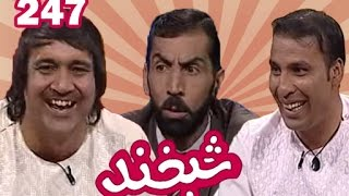 SHABKHAND1TV AFGHANISTAN COMEDY SHOW_EP 247