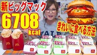 【MUKBANG】 FINDING A CLEAN WAY TO EAT BIG MAC! [BIG MAC 50th Anniversary] BLT..Etc 6708kcal[Use CC]