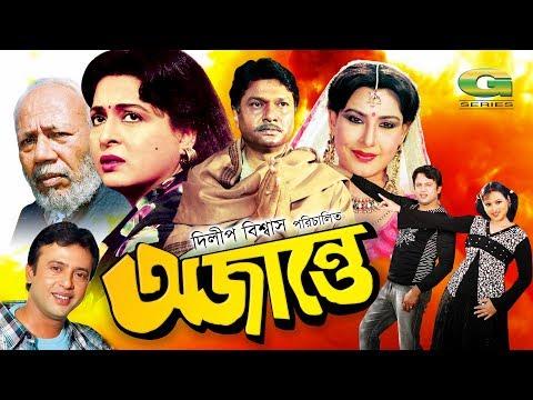 Ojante | Full Movie | Ft Shabana, Alamgir, Sohel Rana, Riaz, A T M  Shamsuzzaman | 2018