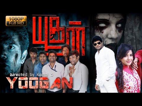 Yoogan Tamil Full Movie | Full HD 1080 | Tamil Horror Movie 2016 | Exclusive Online Movie 2016