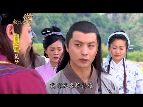 台劇-戲說台灣-曹公鬥龍母-EP 18