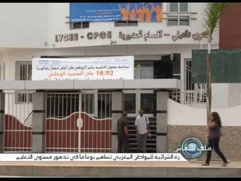 18.92  أعلى معدل لامتحانات الباكالوريا في المغرب