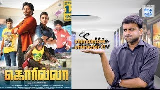 Gorilla Review | Jiiva | Shalini Pandey | DonSandy | Selfie review