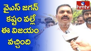 YSRCP Sarvepalli MLA Kakani Govardhan Face to Face over His Victory | hmtv