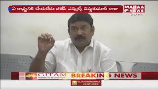 BJP MLA Vishnu Kumar Raju Strong Counters to TDP Govt
