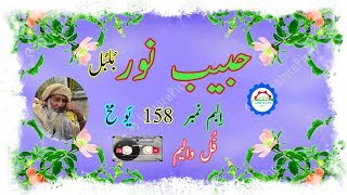 Habib Noor Bulbul Vol 158 Tapee Mesre Full Casset Side A Pashto Old
