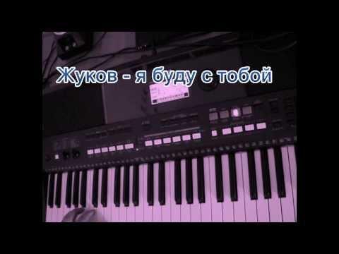 Сергей Жуков - я буду с тобой (на синтезаторе yamaha e 433)