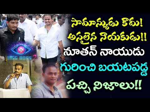 Bigg Boss Nutan Naidu Unknown Facts | Bigg Boss 2 Telugu Latest | YOYO Cine Talkies