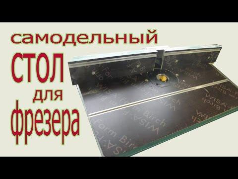 Стол для фрезера своими руками лифт для фрезера чертежи