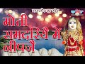 Download Moti Samdariye Mein Nipje | Rajasthani Gangaur Songs | Gangaur Festival s MP3 song and Music Video