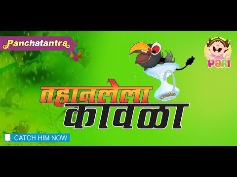 Kids Moral Story Marathi Tahanlela Kawla-Kids story