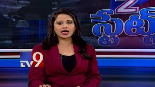 2 States Bulletin || Top News from Telugu States || 25-05-2018