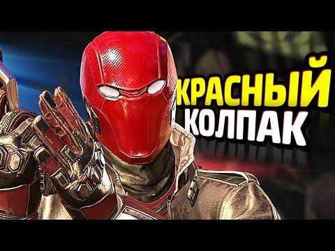 КРАСНЫЙ КОЛПАК в INJUSTICE 2!